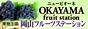 岡山のフルーツ王国からニューピオーネをお届けいたします。